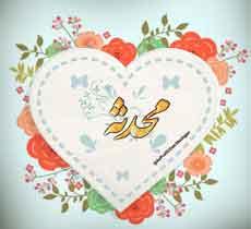 عکس اسم قلبی عاشقانه جدید