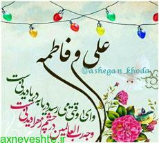 عکس نوشته تبریک ازدواج حضرت علی و فاطمه