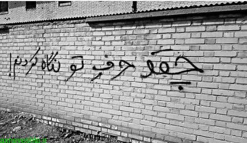 عکس دیوار نوشته های تیکه دار جدید 99