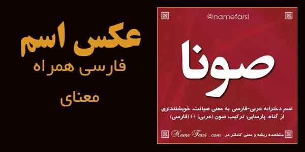 عکس اسم نام های فارسی همراه معنای